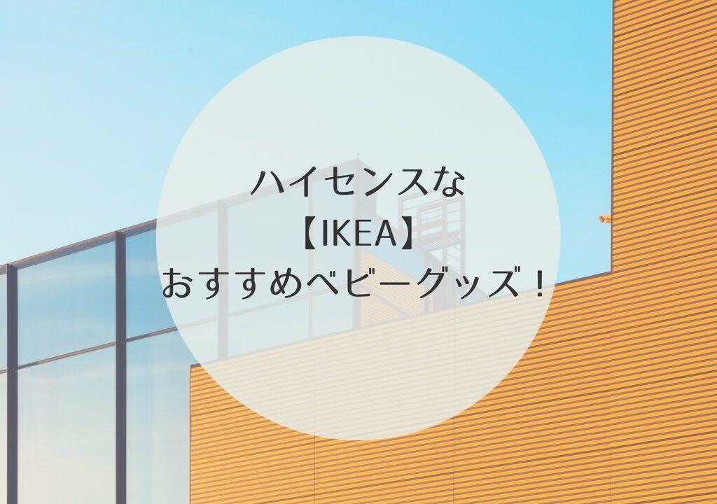 LDK IKEA ベビーグッズ おすすめ