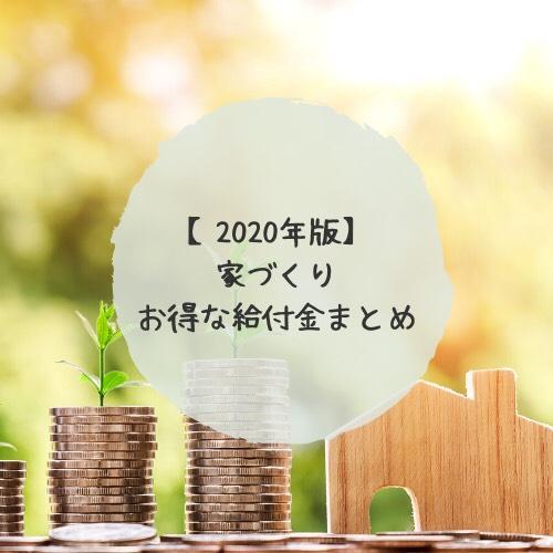 家づくり 給付金