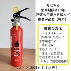 消火器 捨て方