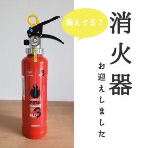消火器 種類