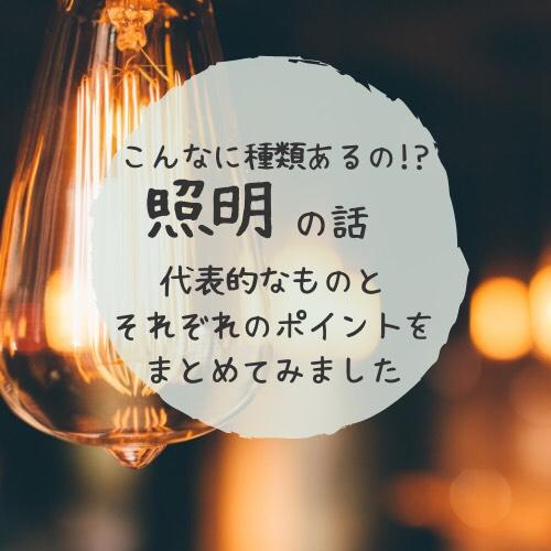 照明 ポイント
