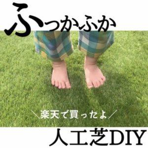 人工芝 DIY 準備 所要時間