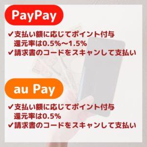 固定資産税 支払 お得 ペイペイ au