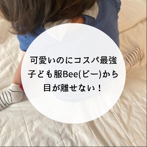 Bee口コミ